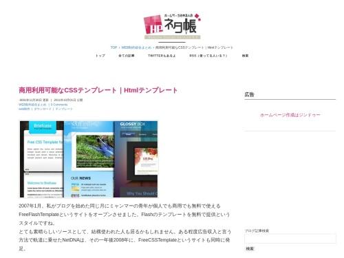 http://e0166.blog89.fc2.com/blog-entry-932.html