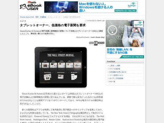 http://ebook.itmedia.co.jp/ebook/articles/1307/01/news080.html