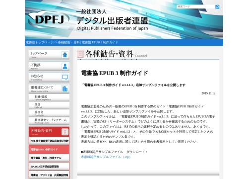 EBPAJ 日本電子書籍出版社協会 - 電書協 EPUB 3 制作ガイド