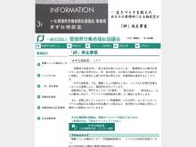 http://ehime.rofuku.net/03-3kizuna.htm