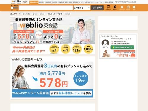 http://ejje.weblio.jp/