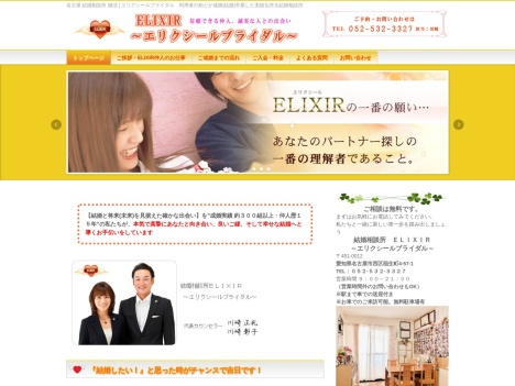 ELIXIR 〜エリクシールブライダル〜の口コミ・評判・感想