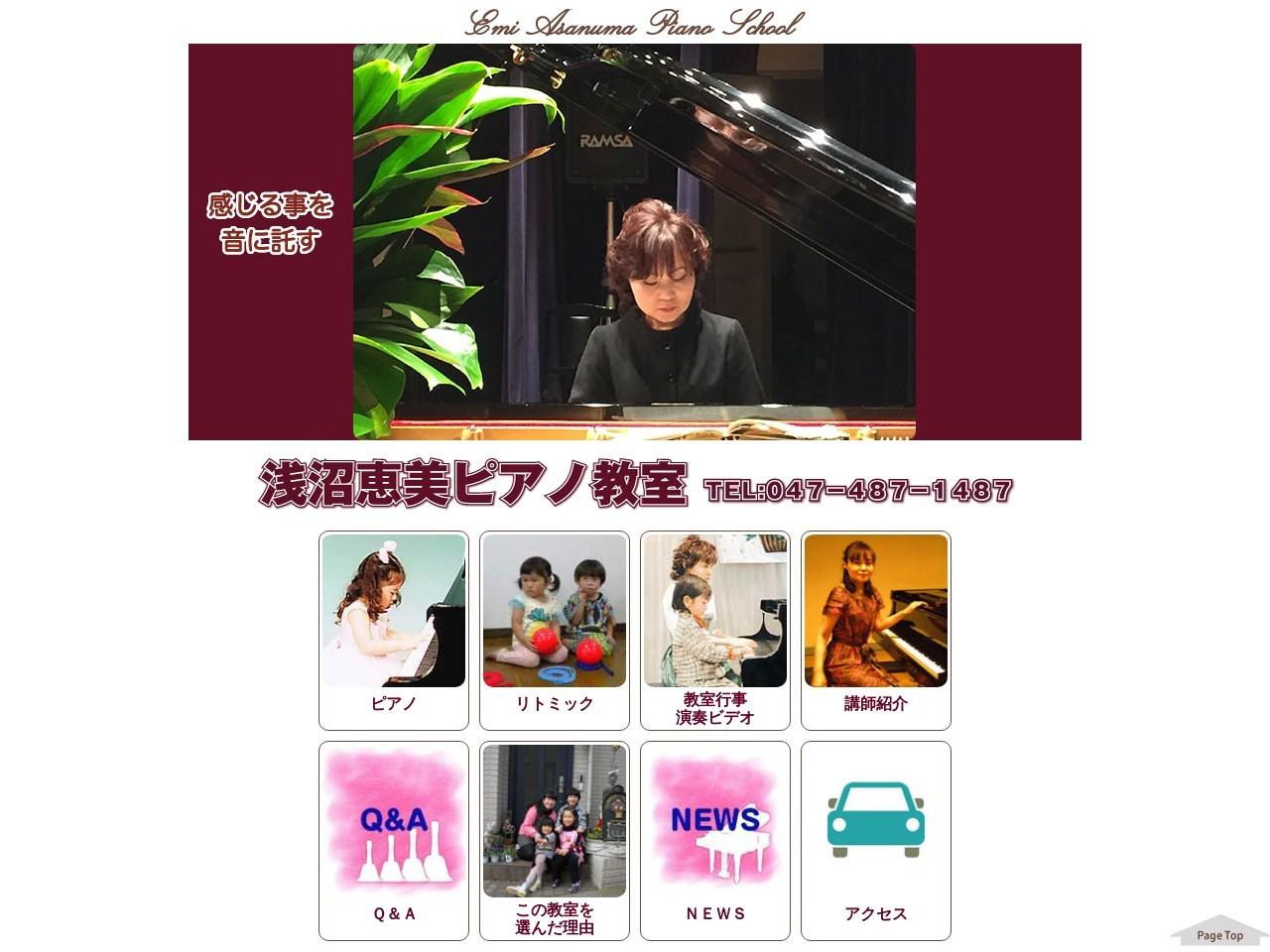 浅沼恵美ピアノ教室のサムネイル