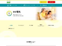 http://eonet.jp/denki/