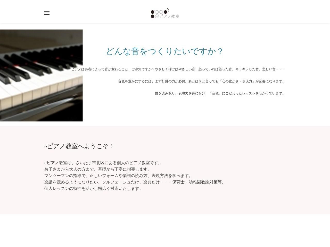 eピアノ教室のサムネイル