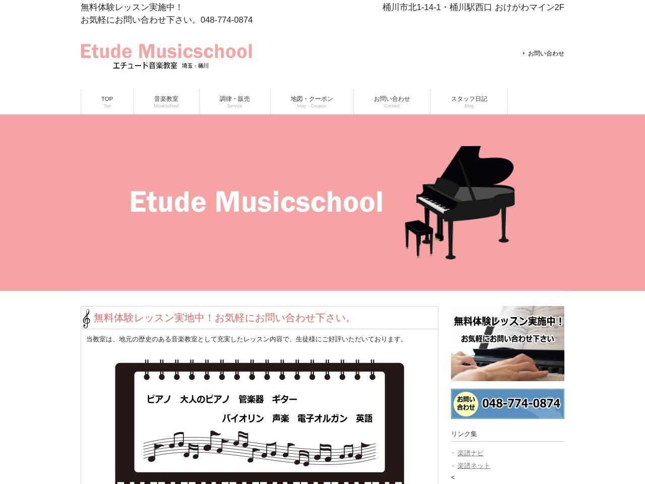 エチュード音楽教室(市内2教室)のサムネイル