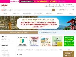 http://event.rakuten.co.jp/furusato/