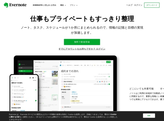 Evernote | Evernote、Skitch、その他のファミリーアプリですべてを記憶。