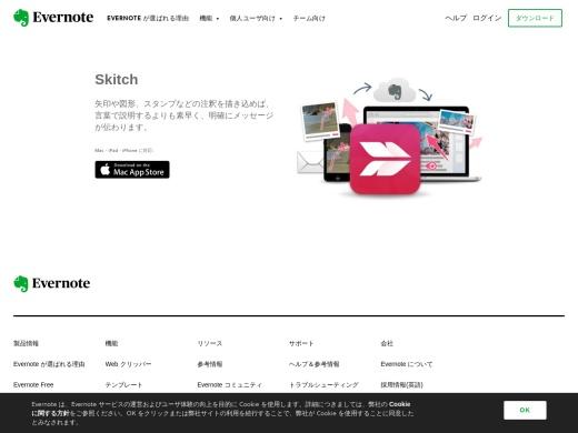 http://evernote.com/intl/jp/skitch/