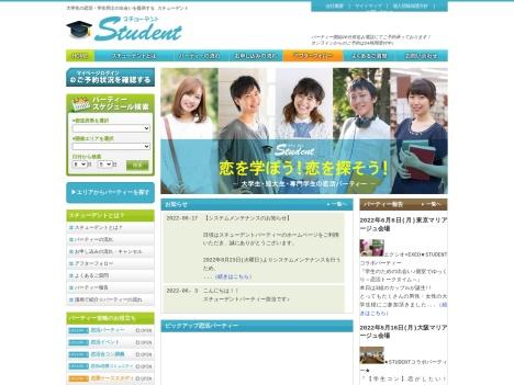 EXEO Student(エクシオスチューデント)の口コミ・評判・感想