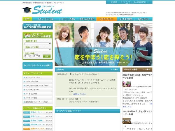 EXEO Student(エクシオスチューデント)