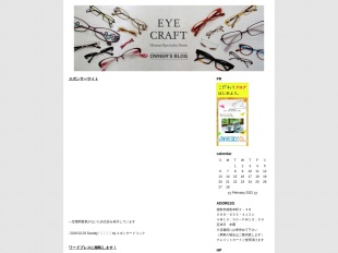 Eye Craft blog