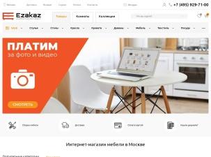 Магазин Мебель для дома