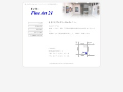 Fine Art 21のイメージ