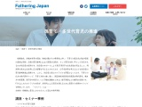 http://fathering.jp/project/ikujii