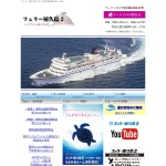 フェリー屋久島2 折田汽船
