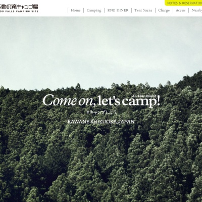 不動の滝自然広場オートキャンプ場