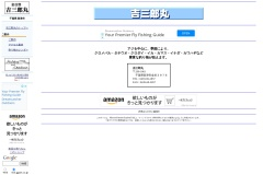http://fish.ggnet.co.jp/chiba/kichisaburoumaru.htm