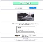 http://fish.ggnet.co.jp/kanagawa/yamahachimaru.htm