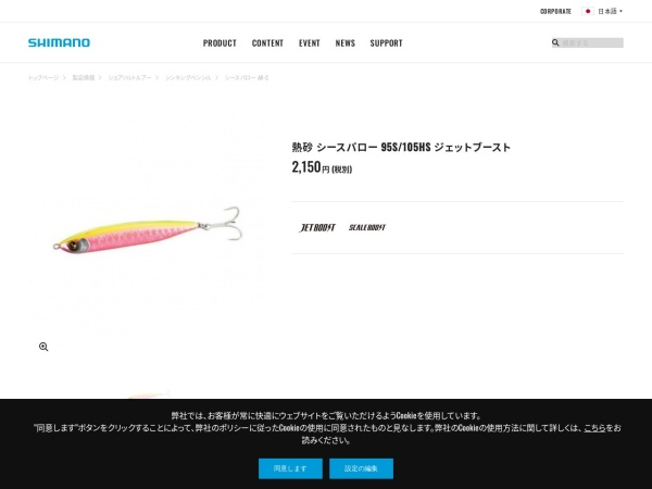 http://fishing.shimano.co.jp/product/lure/4219