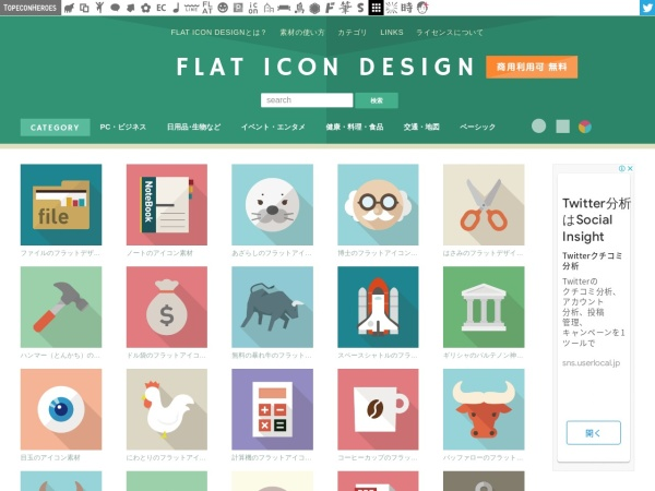 FLAT ICON DESIGN 【フラットアイコン専門】