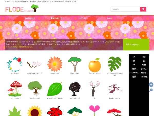 FLODE illustration 【花・木・植物イラスト専門】