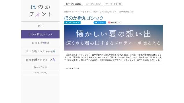 http://font.gloomy.jp/honoka-maru-gothic-dl.html
