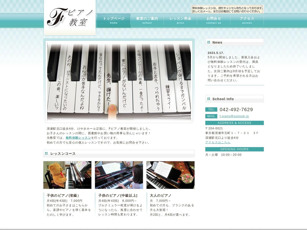 Fピアノ教室のサムネイル