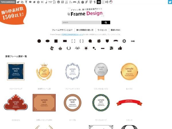 Frame Design 【フレーム枠専門】