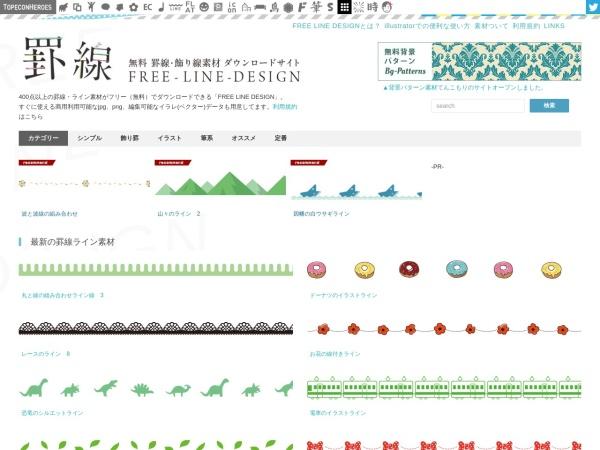 FREE-LINE-DESIGN【罫線・飾り線イラスト専門】