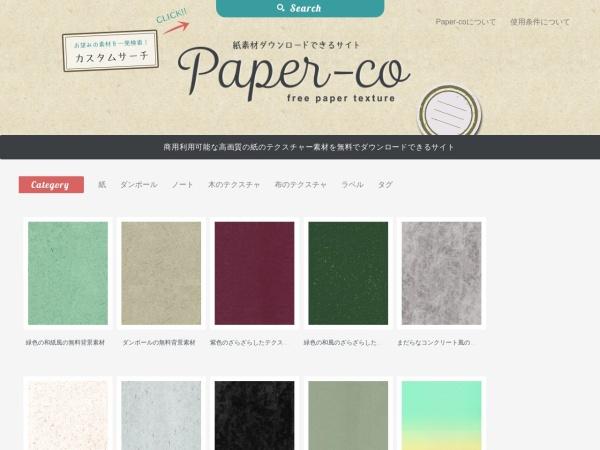http://free-paper-texture.com/