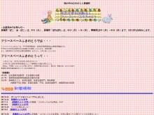 http://fsfukinotou.ec-net.jp/