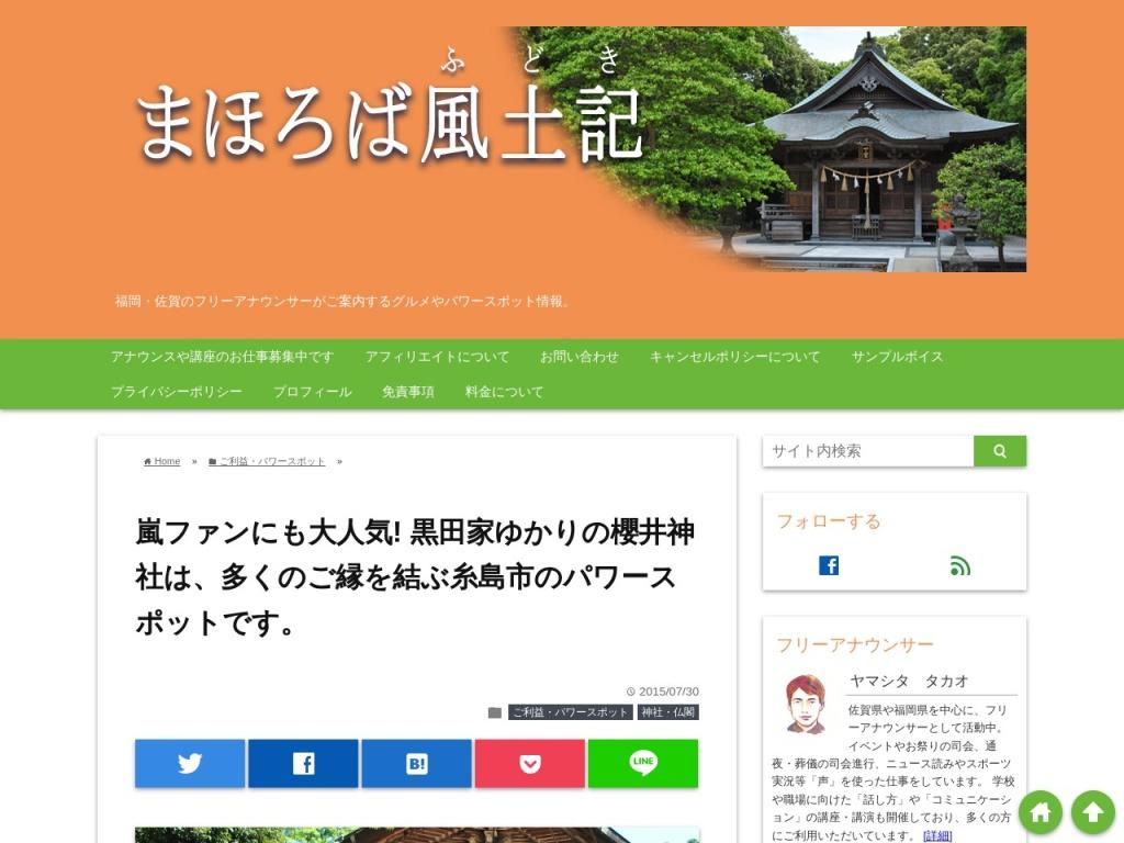 嵐ファンにも大人気! 黒田家ゆかりの櫻井神社は、多くのご縁を結ぶ糸島市のパワースポットです。 | まほろば風土記