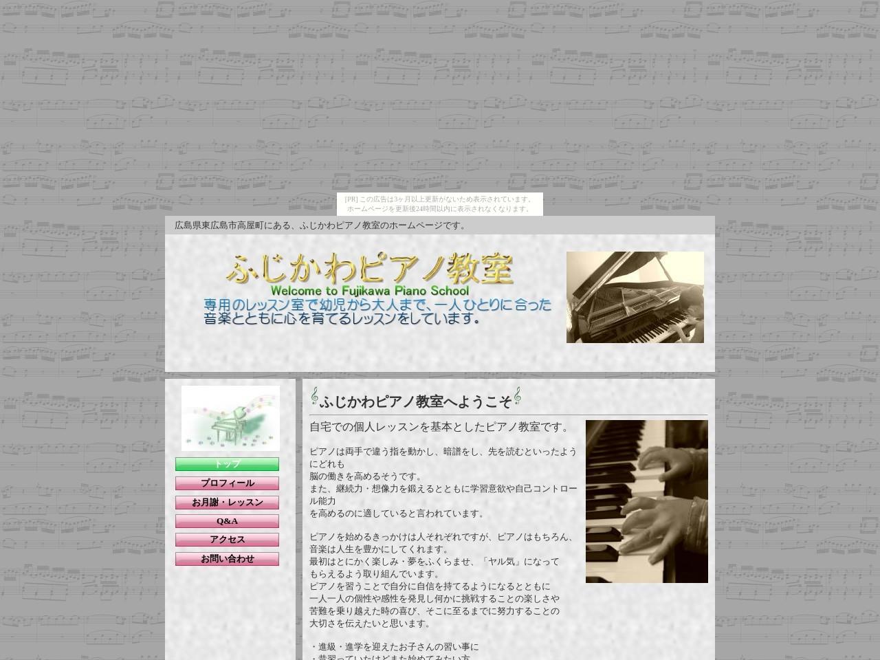 ふじかわピアノ教室のサムネイル