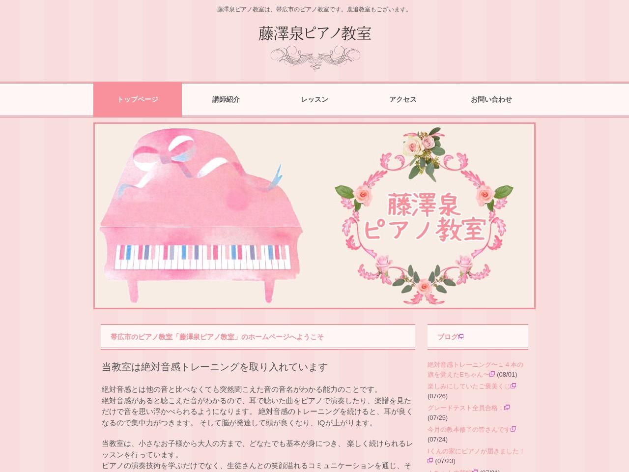藤澤泉ピアノ教室のサムネイル