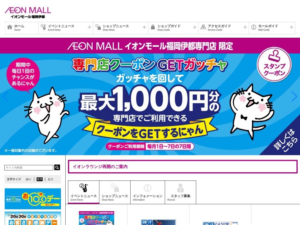 イオンモール福岡伊都公式ホームページ