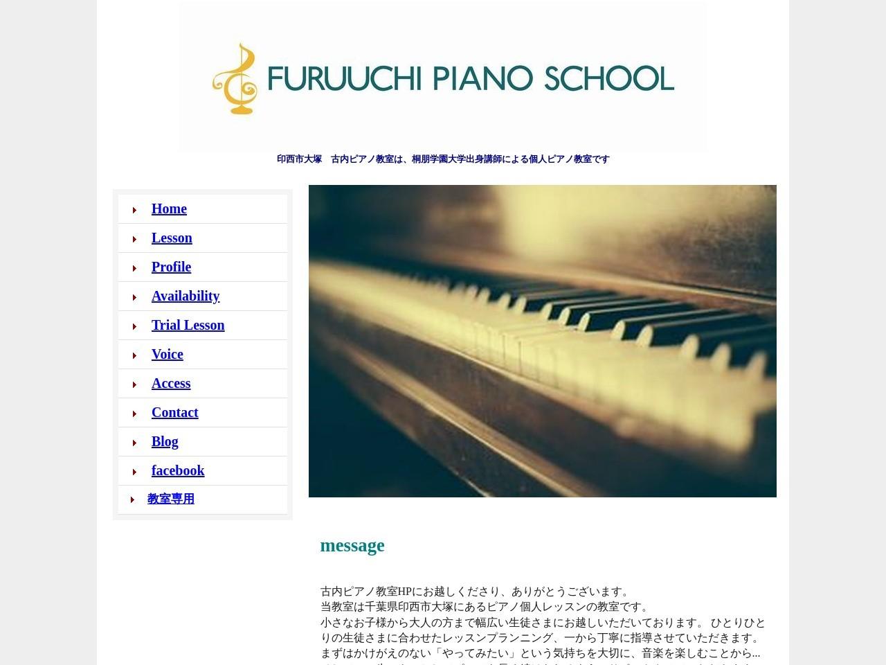 古内ピアノ教室のサムネイル