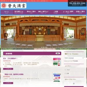 普天満宮 公式サイト