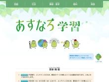 http://gakusyu.shizuoka-c.ed.jp/