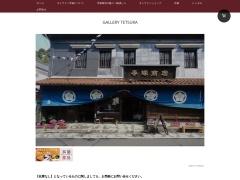 ギャラリー 手塚 のイメージ