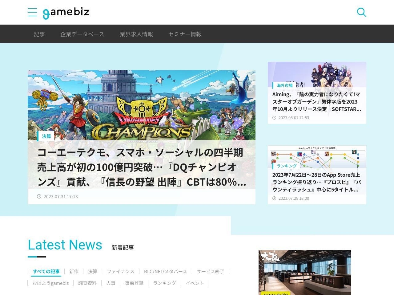 【Google Playランキング(10/19)】「第13章 センテリュオ動乱」開始の『白猫PJ』が83ランクアップ 『プリコネ …