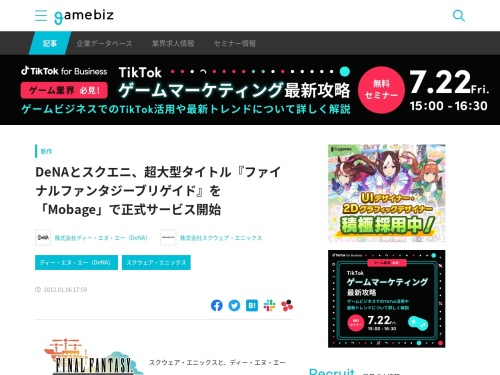DeNAとスクエニ、超大型タイトル『ファイナルファンタジーブリゲイド』を「Mobage」で正式サービス開始 | Social Game Info