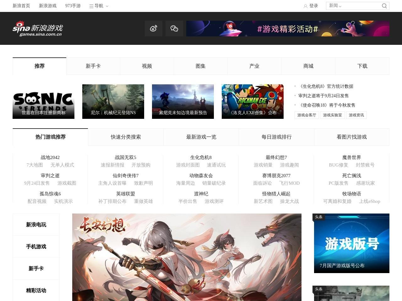 TFC广州大会精品游戏发行之道分论坛