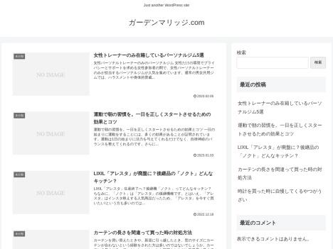 結婚相談所 Garden Marriage(ガーデンマリッジ)の口コミ・評判・感想