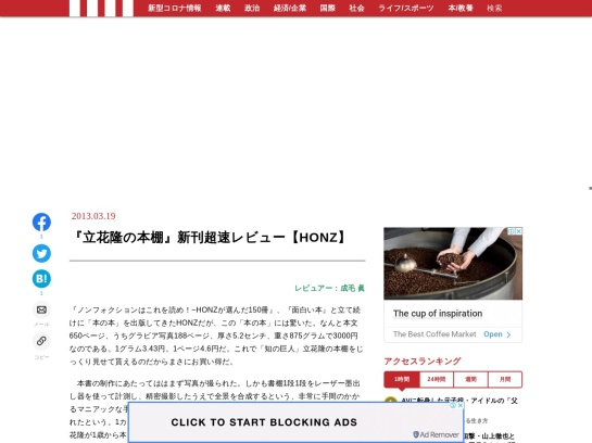 http://gendai.ismedia.jp/articles/-/35188