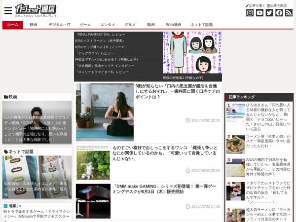 http://getnews.jp/