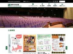 岐阜市民会館のイメージ