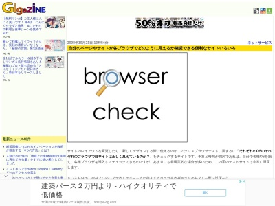 http://gigazine.net/news/20081021_cross_browser_testing/