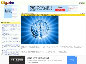 http://gigazine.net/news/20101218_learn_foreign_language/