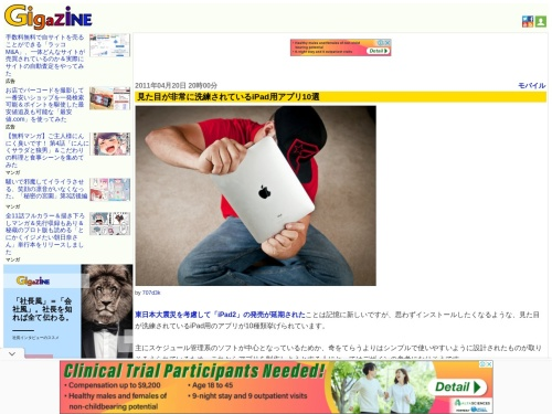 http://gigazine.net/news/20110420_beautiful_ipad_app_interfaces/